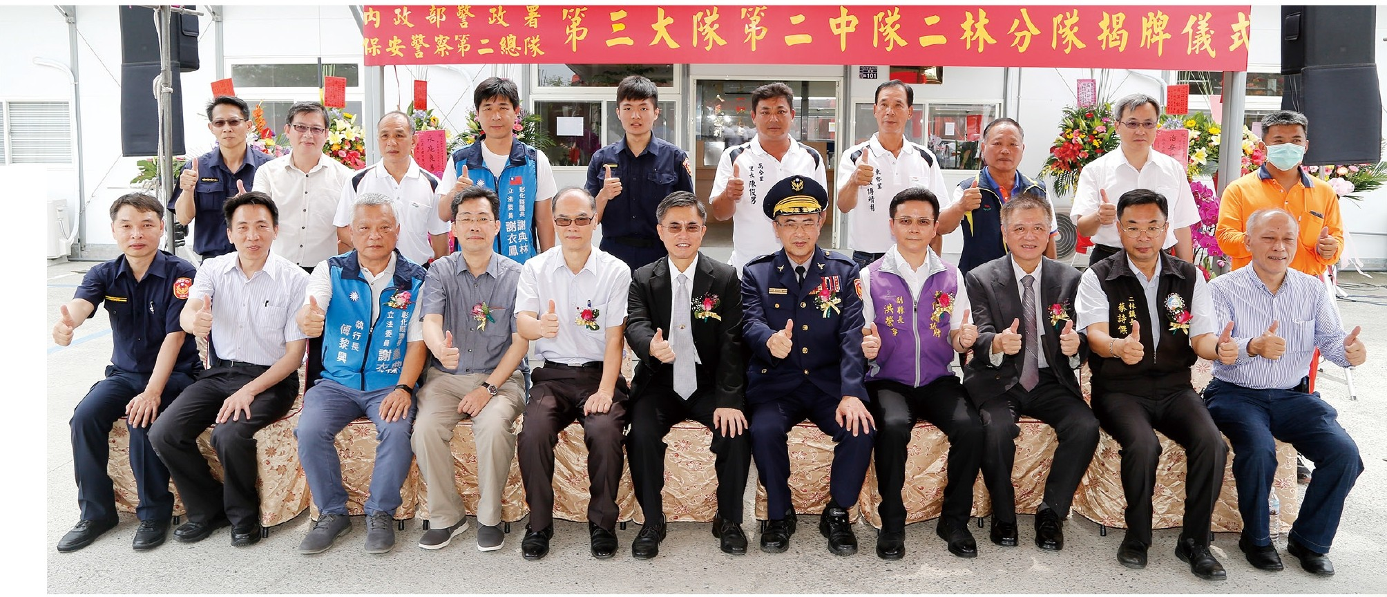 Unveiling Ceremony Held for Setting Up CTSP Erlin Police Branch