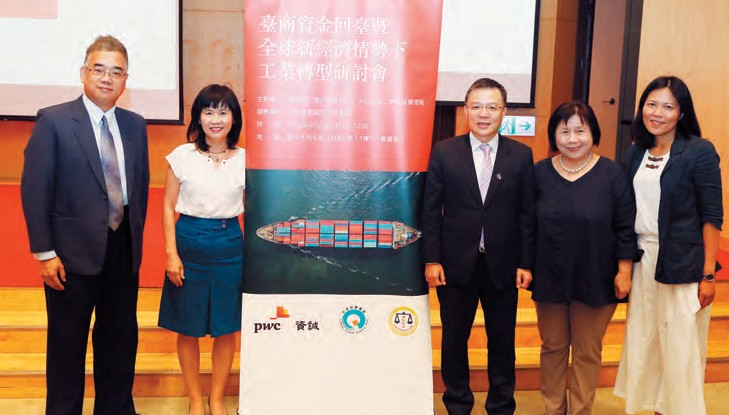 Conference on Global New Economy and IndustrialTransformation for Homecoming Taiwanese Entrepreneurs