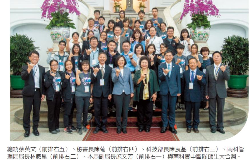 President Ing-Wen Tsai Meets FRC Regional Qualifier Teams of Taipei Municipal Chenggong High School & National Nanke International Experimental High School