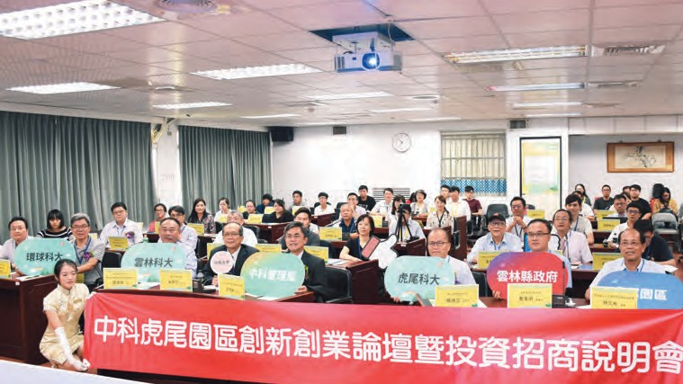 CTSP Huwei Park Innovation and Entrepreneurship Forum & Business Recruiting Semina