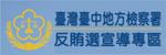 台灣臺中地方檢察署反賄選宣導專區