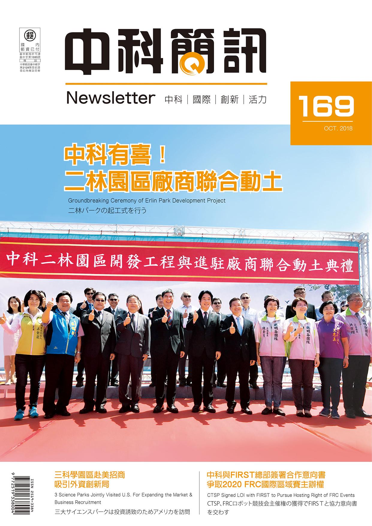 中科簡訊第169期電子書封面