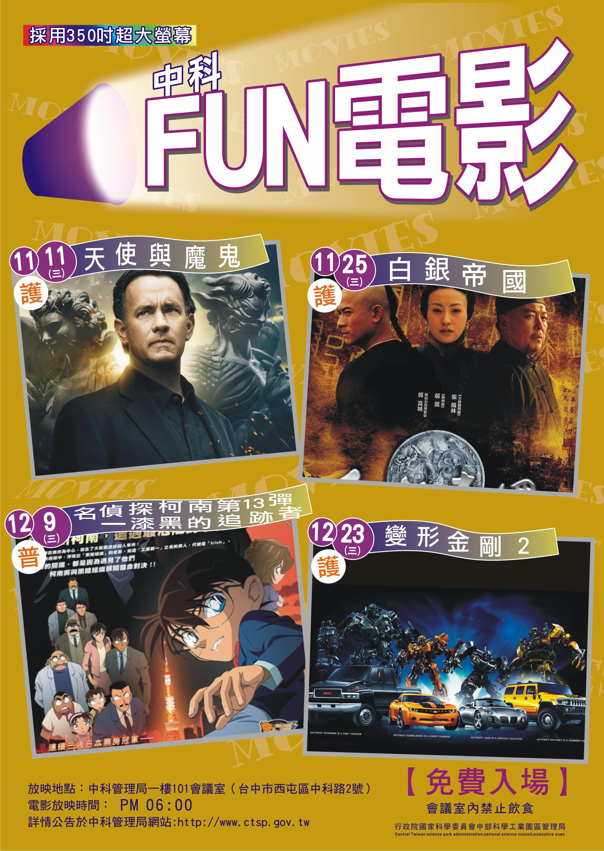 中科fun電影11-12月份海報