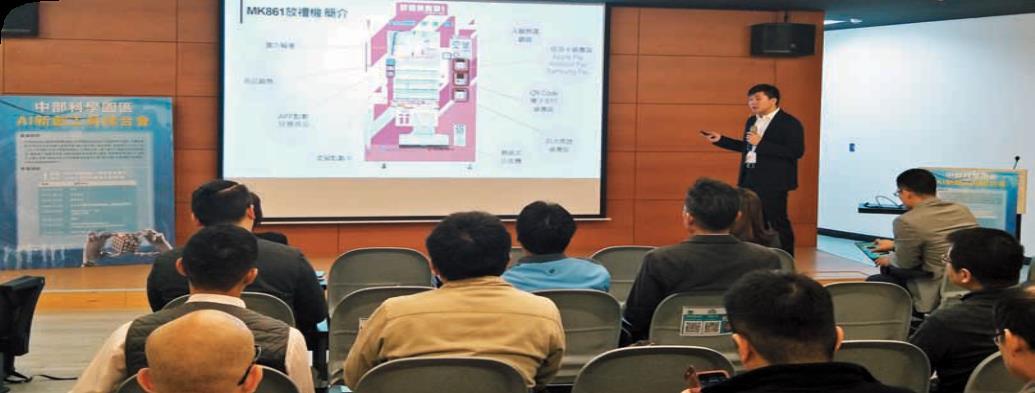 CTSP Bureau Hosts Business Matching Program for AI Innovative Startups