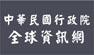 中華民國行政院全球資訊網