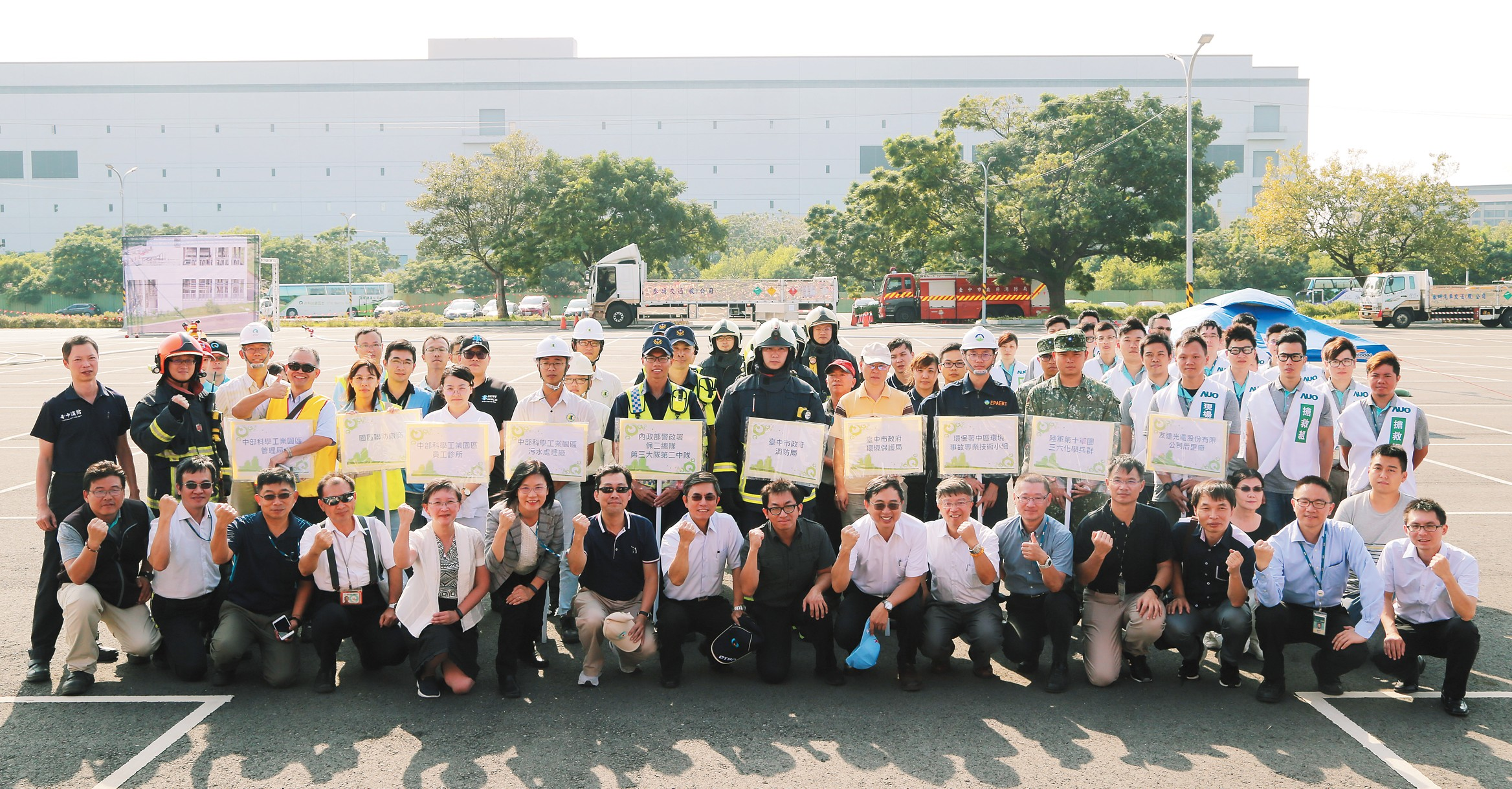 2019 Annual Joint Disaster Prevention Drill Co-hosted by Taichung City Government, CTSP & AUO