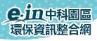 e-in中科園區環保資訊整合網