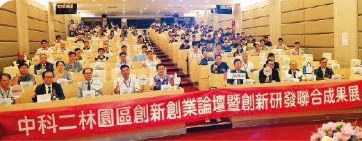 CTSP Erlin Park Enterprises Technology Sharing Forum & Startups Research Result Exhibition Held at Da-Yeh University